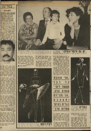 העולם הזה - גליון 2366 - 5 בינואר 1983 - עמוד 48 | במדינה הפגנות המרצה נעצר פע מיים בדרך־כ; 77 יצב פרוס; לדיון ע 7הדוכן בטכני מול תלמידיו. השבוע ה ניצב ע 7דרכן אחר 7נמו ד׳׳ר יוברט לו־יון ( )40 הוע לדין ביחד עם