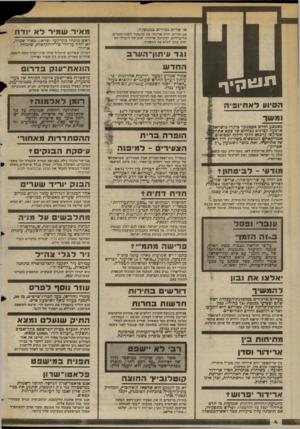 העולם הזה - גליון 2366 - 5 בינואר 1983 - עמוד 5 | או שרים בכירים בממשלה. מ אי ר ש מי רלא יוד ח אם יפרוש, יציע ארידור את התפקיד לאהד השרים הליברליים. להערכת ארידור, שום שר ליברלי לא יהיה מוכן למלא את התפקיד.