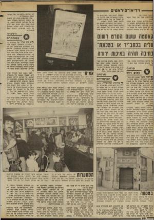 העולם הזה - גליון 2366 - 5 בינואר 1983 - עמוד 51 | וידיאו־פיר־אטים המשך מעמוד )49 ;מרוויחים מכך הם בעלי הקא- <טות. איש־קולנוע הסביר, שיש הבדל !צום ביו סרם־קולנוע והסרט ה- ;וקרן בווידאו .״לפילם של הקול־וע יש
