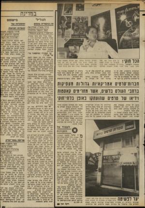 העולם הזה - גליון 2366 - 5 בינואר 1983 - עמוד 52 | במדינה הגליל עין צ־בגד״חבצ פון סוחר מערת שבדק את תנאי המעצר בתחנות״ המישטרה מזדעזע מממצאיו. סמיר מג׳לי. הוא סוחר מנצרת. ופעיל ברשימה העירונית חזית נצרת