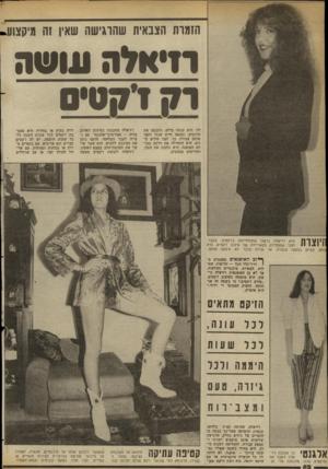 העולם הזה - גליון 2366 - 5 בינואר 1983 - עמוד 53 | הזמרת הצבאית שהרגישה שאין זה מיקצש• ודאלה עו ש ה ח !ו סי לח, היא קנתה בדים, תיכננה את הדגמים, ומצאה חייט שגזר ותפר אותם עבורה. כך, לפני שלוש שנים. היא התחילה
