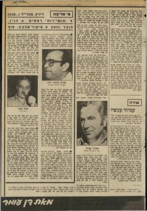 העולם הזה - גליון 2366 - 5 בינואר 1983 - עמוד 56 | כיבד הוא טיליו* את רכבות יהודי אוסטריה •אל כנסיית סטפאן וטשהרר לעולם כמעשה סיטלי זה את העם הנירדף, הסר־ ^ המולדת, מקללת הולתכדלזת וה שיגה.״״ תיאודור הרצל, היה