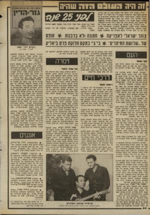 העולם הזה - גליון 2366 - 5 בינואר 1983 - עמוד 57 | וה היו• 091113 חו ה שורה גליון ״העולם הזה׳׳ שראה אור השבוע לפני 25 שנה כדיד?, פירסם כונבת־שער שדלתמקדה בפפה־הדין של רואחי ד׳׳ר ישראל רודולף הפנתר. כתכת־השער
