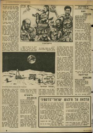 העולם הזה - גליון 2366 - 5 בינואר 1983 - עמוד 6 | במדינה שד* ו*ו 1ד*ג חש?גנסס? 7הקרקע; ושל״ג הוכח גמימגע כושל, שלא הכטיח את־שזרם חג 7י7 הר-כנען התכסה בפעטה של ש־לג. צפת היתד. מנותקת. במקומות 4לג•נים הופסקו