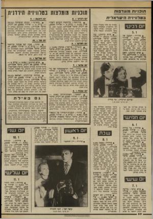 העולם הזה - גליון 2366 - 5 בינואר 1983 - עמוד 61 | תוכויווו מו ע ר מו ת תועיות מומלצות בטלוויזיה הירדנית ב ט לוויוי ה הי שרא לי ת באותה עת אחד מעמודי התווך שי התיאטרון הסאטירי במצריים. מככבים: נאדיה יוטפי, פואד