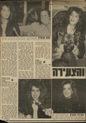 העולם הזה - גליון 2366 - 5 בינואר 1983 - עמוד 64 | ברוק שילדם שייכת לדור מתוחכם יותר. ניכר בה שיש לה אישיות משלה. היא קודם כל שחקנית ־זרק אחר כך ״כוכבת״. לליז טיילור, שבאה להביא לנו את השלום, היה שבוע גדוש