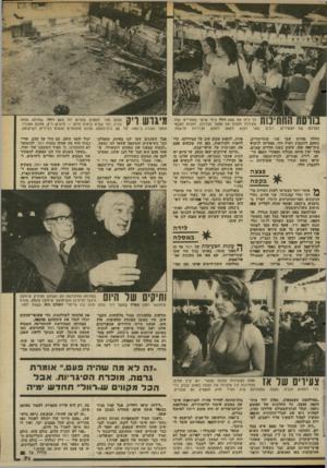 העולם הזה - גליון 2366 - 5 בינואר 1983 - עמוד 72 | הערכרי חתיכות של הצעירים. רבים מיגוש ויק כך כינו את קפה רוול בימי שישי בצהריים. שתי צעירות חוצות את הוזצר הגדולה, וזוכות למבטי נהגו לבוא לקפה לחפש הכרויות