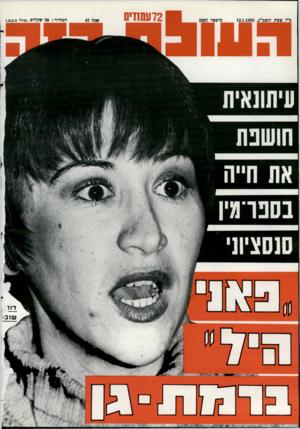 העולם הזה - גליון 2367 - 12 בינואר 1983