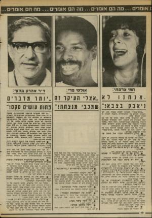 העולם הזה - גליון 2368 - 19 בינואר 1983 - עמוד 11 | מי ׳שקשור לאדמה מקדים גם בקיום יחסי מין. • האם אין ז ה מדהים כי אחוז הכגות המקיימות יחסי מין נמוך, מהמקוכל להניח לגכי המתירנות המינית? … על הנוער מופעל לחץ