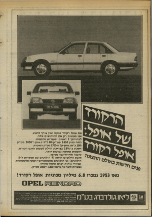 העולם הזה - גליון 2368 - 19 בינואר 1983 - עמוד 15 | את אופל רקורד כמעט ואין צורך להציג. אנו מציגים רק את החידושים שלה. לבחירתך 2דגמים: סטנדרט ולוקסוס. בנפח מנוע 1800 סמ״ק ( 90כ׳׳ס .0א )0 .ו־ 2000 סמ״ק ( 100כ׳׳ס)