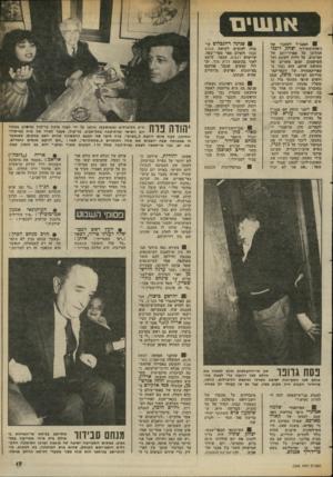 העולם הזה - גליון 2368 - 19 בינואר 1983 - עמוד 18 | א 111וים הפננ״ל לשעבר של רשות־השידור יצחק ריכני והתלונן על אפרוריותס של הח״כים, על דלות לשונם ועל השיעסום שהם משרים על השומע אותם. הוא נזכר ב־קאריקאטורד . ,של