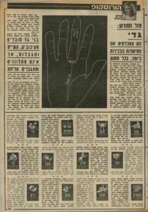 העולם הזה - גליון 2368 - 19 בינואר 1983 - עמוד 22 | הורוססוס איך אביזר להבחין מי מבני המזל משתל לצאת מקשיים ום* הוא זח ש־נכנע באמצע הדרן ומוותר! בכף היד קיים איזור השייך כולו למזל גדי. איזור זה נקרא האיזור