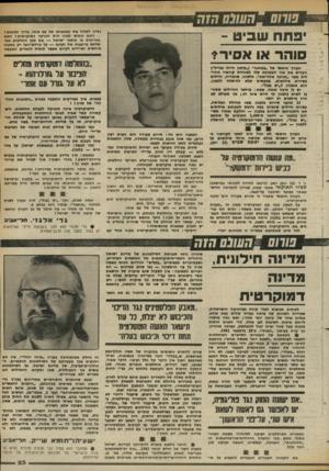 העולם הזה - גליון 2368 - 19 בינואר 1983 - עמוד 24 | _ חשנ 0קזה: יפתח שביט ־ סוהר או אסיר* נסיון לשלול את עצמאותו של עם אחר, בדרך הכיבוש ! האם כיבוש לבנון הוא הכרעה דמוקרטית! האם מכריעים בו תושבי ישראל — אם אכן