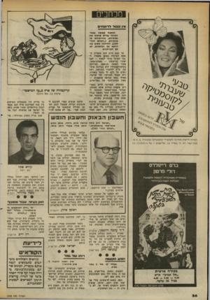 העולם הזה - גליון 2368 - 19 בינואר 1983 - עמוד 27 | מכחכים אץ כבוד לרזצת־ט הכתבת שפגשה בבתי- הסוהר גברים שרצחו את נשותיהם, אחיותיהם או בנותיהם( ,״העולם הזה״ )2364 הזרחתח משום מה דווקא עם הפושעים, לא עם הקורבנות.