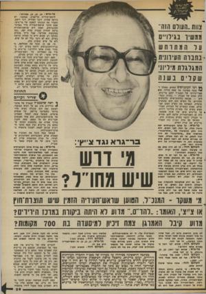 העולם הזה - גליון 2368 - 19 בינואר 1983 - עמוד 30 | בר-גרא: כן, כן, כן, בפירוש ! לראש־עיריית תל־אביב, מסתבר, יש גירסד, אחרת. דובר העיריח, רוני רימון, העביר את תגובתו לטענה של בר־גרא: אמת הדבר שראש־העיריה סייר