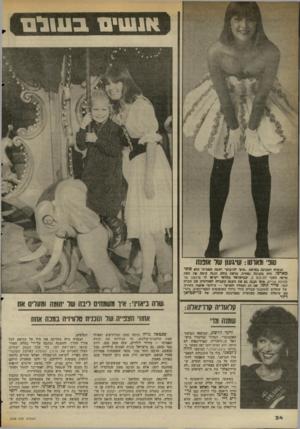 העולם הזה - גליון 2368 - 19 בינואר 1983 - עמוד 35 | א וים בטוניס 1 1 1 סופי מארסו: ו1דגוו1ן עור אוננה הגעחד. המכונה בצרפת ״סופי לה־בום״ ושפה האמיתי הוא סופי מארסו, חיה בחגיגה נצזזית. צרפת בואי. חגגה עימד, את צאת