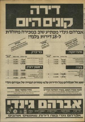 העולם הזה - גליון 2368 - 19 בינואר 1983 - עמוד 36 | אברהם גיגדי מפתיע שוב במכירה מיוחדת 4חדרים בבניו מפואר בן 8דירות בלבד פנטהאוז מתו ח דירת גג ־$99( 000. ־$ 54,000. ־$ 79,000. ־$ 70,000. ברח׳ השריונאים, ע״י רח׳