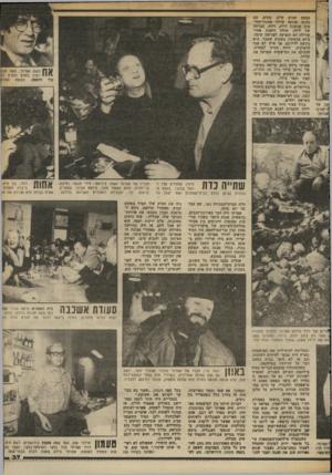 העולם הזה - גליון 2368 - 19 בינואר 1983 - עמוד 38 | ען על * האיש !שמאל. במעט שבוע שלם, מתים. הם נחנקו מהגאז שדלף מחנור־חחי- מום שנשכח דולק. זיווה, חברתה של לילה, החלה דואגת אחרי שלילה לא הופיעה לפגישה עימה, ביום
