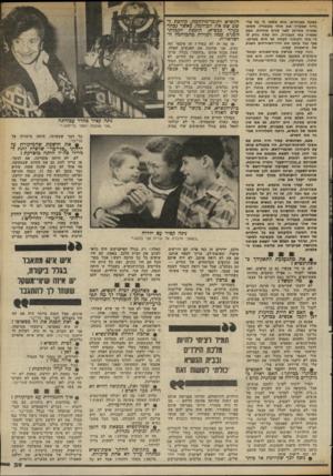העולם הזה - גליון 2368 - 19 בינואר 1983 - עמוד 40 | בשעה מאוחרת. הוא מספר לי על טרגדיה שפקדה את אחד מעובדיו. אשתו נפטרה מסרטן לפני שנים אחדות. בעת נפטרה בתו הבכורה, וזה עתה נודע לו בי בתו הקטנה לקתה גם היא