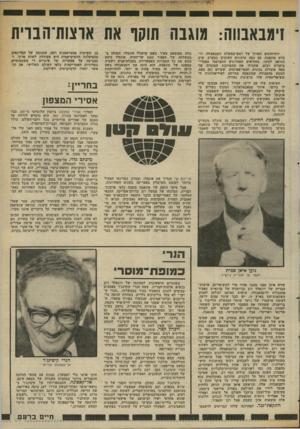 העולם הזה - גליון 2368 - 19 בינואר 1983 - עמוד 42 | י ׳ ז י ^ יןיויי ״ י ר? וימבאבווה: מוגבה חוקו אח ארצות־וובוית ירודהדבש הארוך שי ראש־ממשלת זימבאבווה, רו־ברט מוגאבה, עם כמה עיתונים חשובים במערב, קרב כנראה