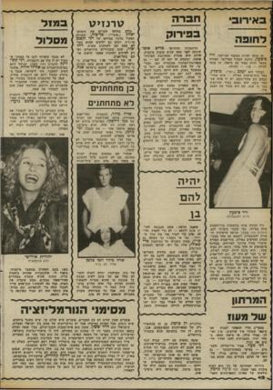 העולם הזה - גליון 2368 - 19 בינואר 1983 - עמוד 43 | ב מ 1ל כולם בוודאי זוכרים השחקן ששיחק יצחק (״פיצ׳י״) בן־ צור, תפקיד מרכזי בסירטו של דני וקסמן אופז זה הולך להיות הסיפור הכי־הכי. ורד ציבעון, כוהנת המחול