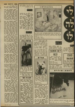 העולם הזה - גליון 2368 - 19 בינואר 1983 - עמוד 45 | בחור נחמד בן 27 מעוניין להכיר בחורות למטרות אינטימיות. ת״ד 611 קריית־ביאליק. הזרוסקזב ^ 1 (תמשך מעמוד )21 ואת התוצאות, אס טובות ואס הרות־אסון, כתוצאה מחוסר־אי-