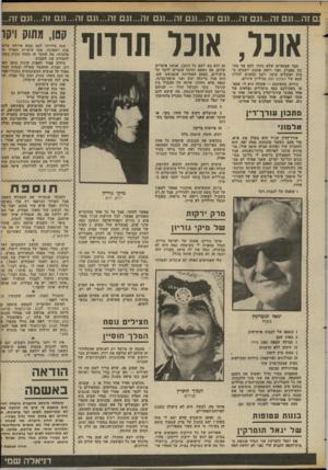 העולם הזה - גליון 2368 - 19 בינואר 1983 - עמוד 46 | ם זה ...וגם זה...וגם זה...וגם זה...וגם זה...וגם זה...וגם זה...וגם זה...וגם זה 1...נם זה. אונר, אונר תרדוו כבר שבועיים שלא נתתי לכם אף מת־כץ מעניין, ואני רואה