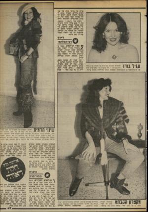 העולם הזה - גליון 2368 - 19 בינואר 1983 - עמוד 48 | ארית בד גזרתי צורח של שני כיסים גדולים, ותפרתי אותם ל- מיכנסי דיפטין חומים ישנים ש היו בארוני וכבר נמאסו עלי. כל צורת המיכנסיים השתנתה כליל. רוצים עוד דוגמות ז