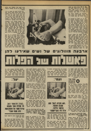 העולם הזה - גליון 2368 - 19 בינואר 1983 - עמוד 49 | ך> וף סיף מוציא מישהו את האמת מ ״ י לאור. אני לא העזתי לדבר, חשבתי שזה קרה רק לי. אפילו לחבר שלי לא סיפרתי. כשסיפרתי לחברות הן לא האמינו לי. חשבו שאני ממציאה.״