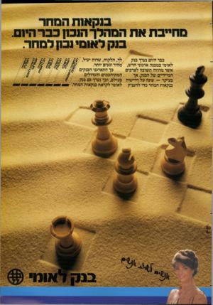 העולם הזה - גליון 2368 - 19 בינואר 1983 - עמוד 54 | ב 1קא 1ת המחר סהייבת את המהלך הנבון כבר היום. בנק לאוסי נפק לסהר. כבר היום נערך בנק לאומי במבנה ארגוני חדש. כך התארגנו הבנקים אשר מהווה תשובה לצרכים המתוחכמים