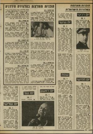 העולם הזה - גליון 2368 - 19 בינואר 1983 - עמוד 57 | חוכויות מועדפות בטלוויויוז הישראלית בידי החברה הבריטית תמז בארצות־הברית, מתבססת על סידרה דומה שהופקה באנגליה. כותרת הסרק הראשון: נחוץ גבר בבית. 19 . 1 * סרט
