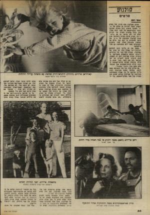 העולם הזה - גליון 2368 - 19 בינואר 1983 - עמוד 59 | קולנוע סרטים *3111 דו ח סטיבן ספילברג מכה שנית. עוד בטרם הספיק הקהל להירגע מן ההלם של איטי, השובר שיאים, גונב הצגות ומוכתר בתור כוכב־הקופה של שנה, והנה ספיל-