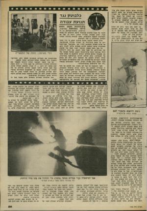 העולם הזה - גליון 2368 - 19 בינואר 1983 - עמוד 60 | ובמיוחד אותם רגעים שבהם חלק מרד חות־הרפאים פוערים את פיהם לרווחה וצריחות מחרידות ממלאות את האוויר, מלתעות קם לתחיה על המסד, בכל תיפארת הרסנותו. ולבסוף, הביטו