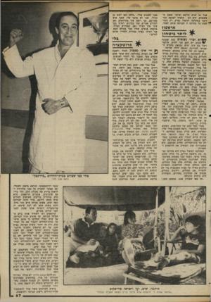 העולם הזה - גליון 2368 - 19 בינואר 1983 - עמוד 68 | אגל אז הגיע הרופא ואישר שאכן מאשפזים. היא לא תיארה לעצמה שמדובר במחלקה לטיפול נמרץ. רק המחשבה על מחלקה זו הכניסה אותה לפחד. אישפוז ליתר בי טחון ***וש ומולי