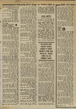 העולם הזה - גליון 2368 - 19 בינואר 1983 - עמוד 69 | לו ס לחי המת (המשך מעמוד )37 ראה שיכורים רבים נופלים ב־טעמון. אפרתי היה איש שכיבד אחרים וכולם כיבדו אותו. מעולם לא ריכלו עליו בירושלים, ולכן ידעו מעסים על חייו