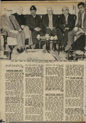 העולם הזה - גליון 2369 - 26 בינואר 1983 - עמוד 10   רות העולם וארצות־ערב. הוא היה ב* פוסקווה, הגיע לדמשק, נסע לבגדאד. חזר לדמשק, ביקר בנסיכויות הנפט. והלאה. בכל מקום יצר תנאים דיפלומטיים למדיניות־השלום והטיף