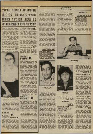 העולם הזה - גליון 2369 - 26 בינואר 1983 - עמוד 15   במדינה עיתונות מ ס׳ ברלמ׳ עו טרוז * האס מסר העיתונאי למישמדת היסה את הכתובות של תחנות־השידור של מזוויזיית־הבבליס? ולשס מה .1 הצהרון מעריב זכה לכתבת מקום בעמודו