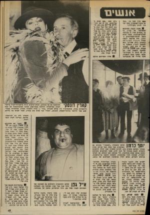 העולם הזה - גליון 2369 - 26 בינואר 1983 - עמוד 18   פאפו חייך וחזר בו :״חבל על פיצויי-הפיסורין. אתד, תמשיך להיות כתב־רדיו.׳׳ אמנץ דנקנר, העיתונאי הפופולארי של וזארץ, נזכר בקשיים שהיו לו בכניסתו לעולם־העיתונות.