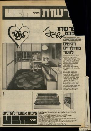 העולם הזה - גליון 2369 - 26 בינואר 1983 - עמוד 24   רהיט מבט. יצרנית של חדרי שינה. מטבחים. ארונות קיר ומשרדית גאה להציג את המוצר החדש: רהיטי נהחלריים לטש־ידע רב, טכנולוגיה מתפתחת ושיטות יצור מתקד מו ת הולידו