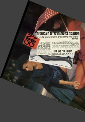 העולם הזה - גליון 2369 - 26 בינואר 1983 - עמוד 32   מסתעפת נו ש ת הרגליים הצבעוניות רוקוקו החלה שולחת רגליים ברחובות הסואנים של הער הגדולות. — מאת כתבתנו המיוחדת — נרביים חדשים של האז האז מתוארת נבדר, החלו