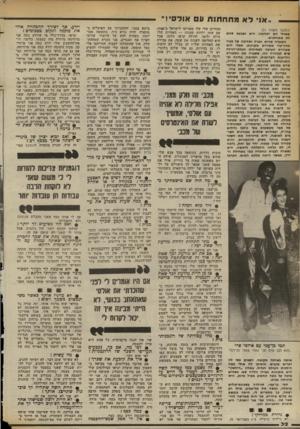 העולם הזה - גליון 2369 - 26 בינואר 1983 - עמוד 34   ״א •1לאמ תח תנו! ע אודס!״ (המשך מעמוד )31 שאולי הם יתחתנו. היא נשבעת מהם לא מתחתנים. העובדה שהיא חברה ואהובה מל צעיר כהח־עור מעוררת סקרנות. אצלי היא מעוררת