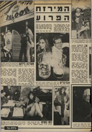 העולם הזה - גליון 2369 - 26 בינואר 1983 - עמוד 41   המירזח הפרוע כזה היו מבלים הבנקאים ובעלי החנויות ולא משולשים והזונות״ על אהד הקירות צויירו חלונות בתי-פלון משים המציצות בעדם. קיר אחר בנוי כחלון בית־סוהר עם