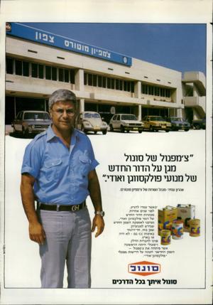 העולם הזה - גליון 2369 - 26 בינואר 1983 - עמוד 49   צ׳מפנול של סונול מגן על הדור החדש של מנועי פולקסווגן ואודי אהרון עמיר־ מנהל השרות של צ׳מפיון מוטורס. ״כאשר עמדו להגיע, לפני שנים אחדות, מכוניות הדור החדש של