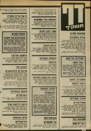העולם הזה - גליון 2369 - 26 בינואר 1983 - עמוד 5   אחרי שבשבועות האחרונים הם הצליחו להגן על שערי מניותיהם, אך הניחו לשערים להידרדר בעת ״הנפילה החופשית״ של יום השלישי השבוע. מקור השמועות האלה הוא במנהלי הקרנות