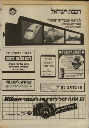 העולם הזה - גליון 2369 - 26 בינואר 1983 - עמוד 52   רכבת ישראל לפיתוח תעשייתי ואיזורי בבטיחות,אמינות, חסכון רעילות *000 סו/ק11 סק* ת ה־צ ח חי ם ב ש קי קי ם טבעי, טעים מבריא־ מרענן תה שושנים 1£זט8ץ וז תה מנטה