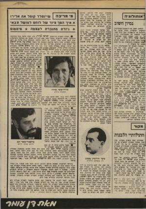 העולם הזה - גליון 2369 - 26 בינואר 1983 - עמוד 57   ־ אנ תולוגי ה נסיון חשוב החודש ראתה אור לראשונה אנתולוגיה לסיפורת ישראלית, נקייה סרבב של כיתתיות או קו־ספרותי בעל כיוון אחד. הכרך הראשון של האנתולוגיה, החיים