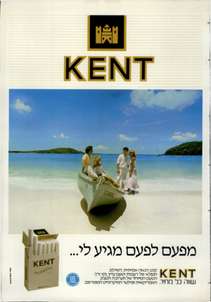 העולם הזה - גליון 2369 - 26 בינואר 1983 - עמוד 59   מפעם לפעם מגיע לי... קנט. הנ אה אמיתית. השילוב הנפלא של רעננות וטעם עדין, נקי ורך. הטעם המיוחד של תערובת הטבק האמריקאית ופילטר המיקרונייט המפורסם. קשר ב
