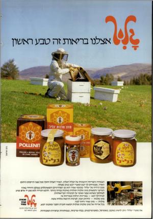 העולם הזה - גליון 2369 - 26 בינואר 1983 - עמוד 60   אצלנו בריאות זה טבע ראשון הצמחיה והפריחה הרבגונית של הגליל העליון, האויר הצלול והנקי מכל פגעי הריסוס וזיהום האויר, מבטיחים לך דבש ומוצרי דבש בטיב מעולה. מכון
