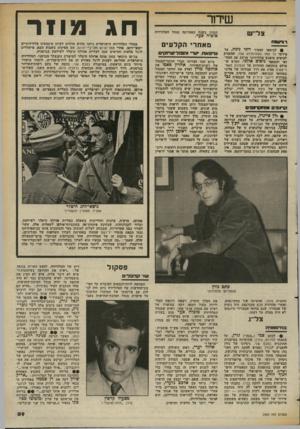 העולם הזה - גליון 2369 - 26 בינואר 1983 - עמוד 61   שדור צלי׳ש הנהיג בשנה האחרונה מנהל הטלוויזיה טופיה פער. רגיעווח • לבימאי הצעיר רוני ניניו, על סירסו כל אחד וחנזרמלרה שלו, שהעניק לצופים מיפגש טלוויזיוני מרתק