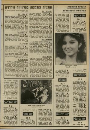 העולם הזה - גליון 2369 - 26 בינואר 1983 - עמוד 62   סוכויות מו>וד 3ו ח בטלוויזיה הי שר אלי ת תוכניות מומלצות בסלוויזיה היוונית יום יזגיוו׳ 216.1 שלא יישכח (— 5.32 שידור בצבע. מדבר ערכית) .לילה, שארוסה נהרג יום